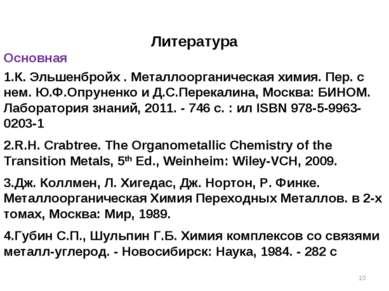 * Литература Основная К. Эльшенбройх . Металлоорганическая химия. Пер. с нем....