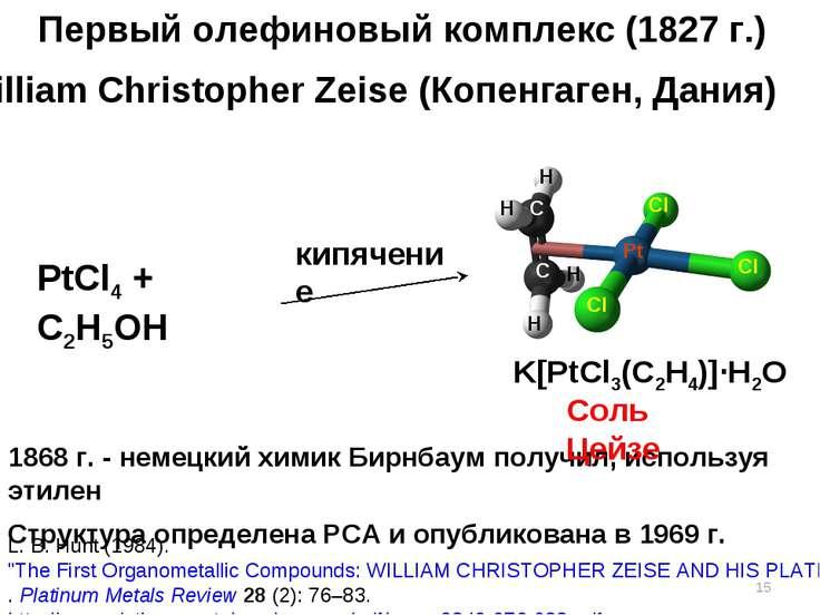 Первый олефиновый комплекс (1827 г.) William Christopher Zeise (Копенгаген, Д...