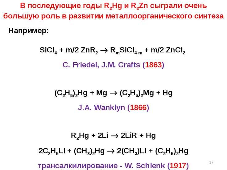 В последующие годы R2Hg и R2Zn сыграли очень большую роль в развитии металлоо...