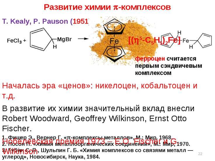 * Развитие химии -комплексов T. Kealy, P. Pauson (1951) 1. Фишер Э., Вернер Г...