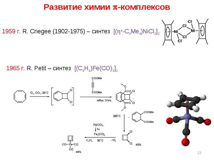 * Развитие химии -комплексов 1959 г. R. Criegee (1902-1975) – синтез [( 4-C4M...