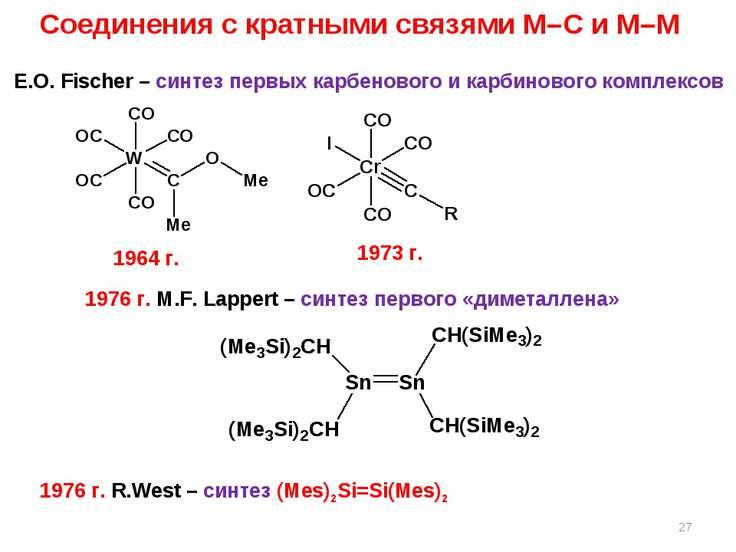 * Соединения с кратными связями M–C и M–M E.O. Fischer – синтез первых карбен...
