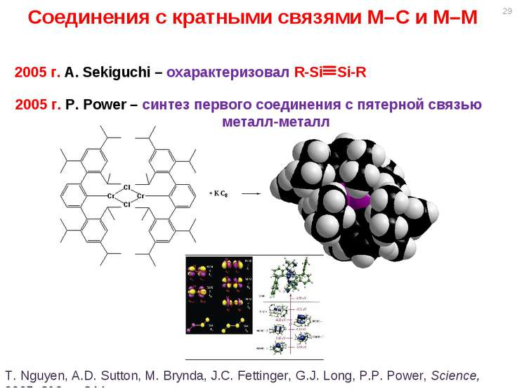 * Соединения с кратными связями M–C и M–M 2005 г. A. Sekiguchi – охарактеризо...