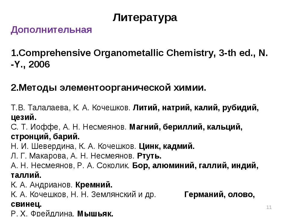 * Литература Дополнительная Comprehensive Organometallic Chemistry, 3-th ed.,...