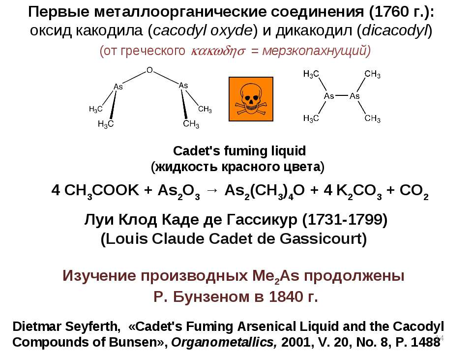 Dietmar Seyferth, «Cadet's Fuming Arsenical Liquid and the Cacodyl Compounds ...