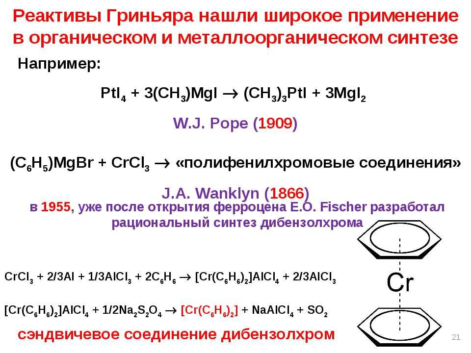* Реактивы Гриньяра нашли широкое применение в органическом и металлоорганиче...