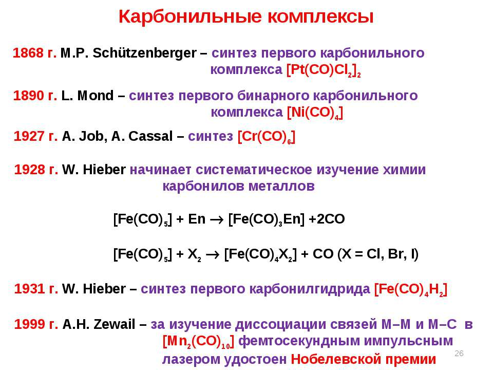 * Карбонильные комплексы 1868 г. M.P. Schützenberger – синтез первого карбони...