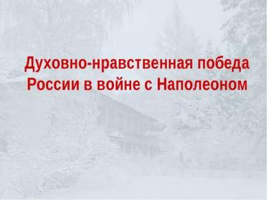 Духовно-нравственная победа России в войне с Наполеоном