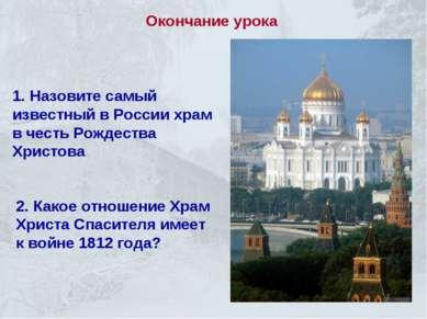 Окончание урока 1. Назовите самый известный в России храм в честь Рождества Х...