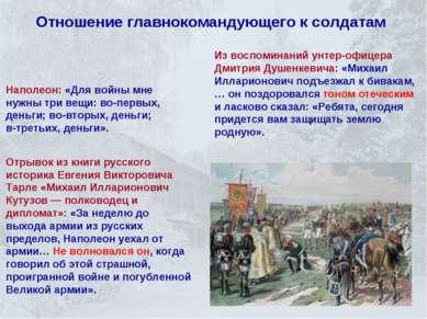 Отношение главнокомандующего к солдатам Из воспоминаний унтер-офицера Дмитрия...