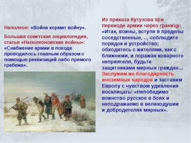 Из приказа Кутузова при переходе армии через границу: «Итак, воины, вступя в ...