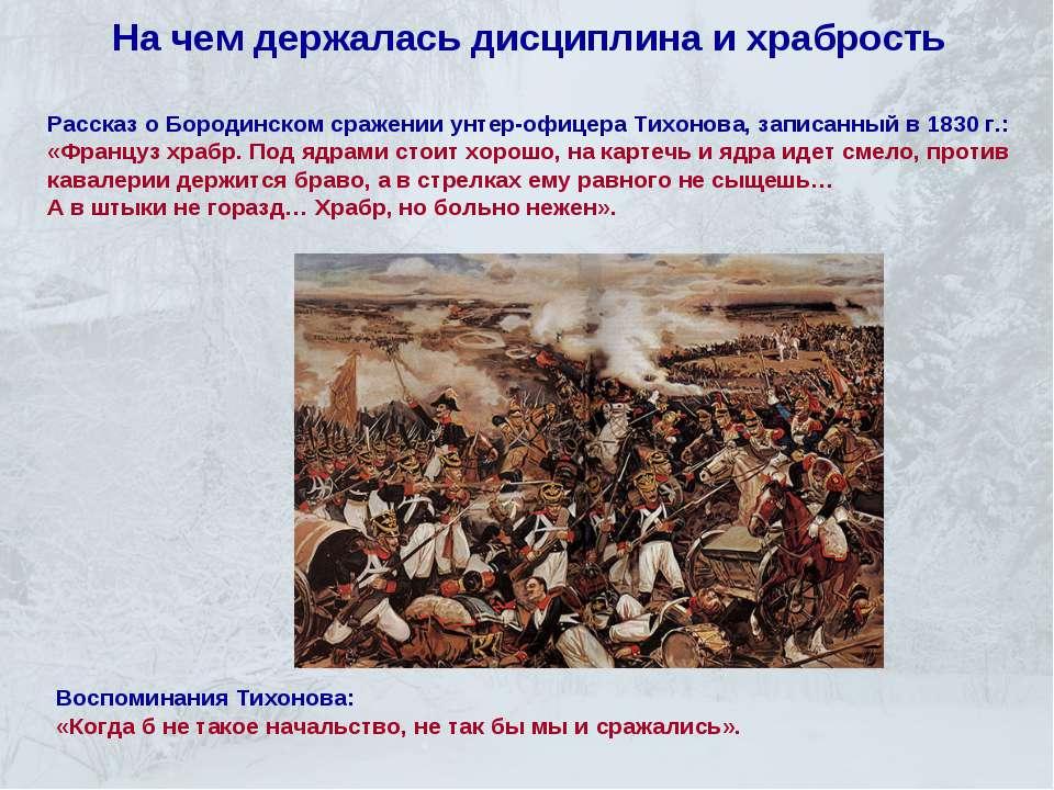 Рассказ о Бородинском сражении унтер-офицера Тихонова, записанный в 1830 г.: ...