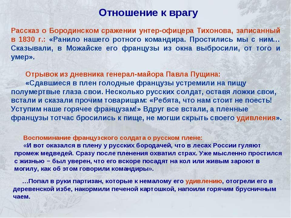 Отношение к врагу Воспоминание французского солдата о русском плене: «И вот о...