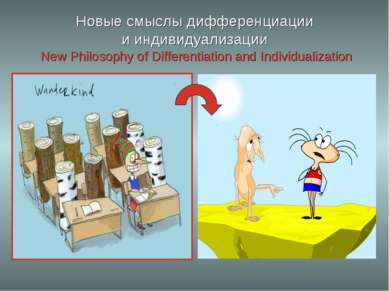 Новые смыслы дифференциации и индивидуализации New Philosophy of Differentiat...