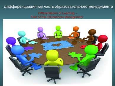 Исходная разность старта при стандартизации требований к конечному результату...