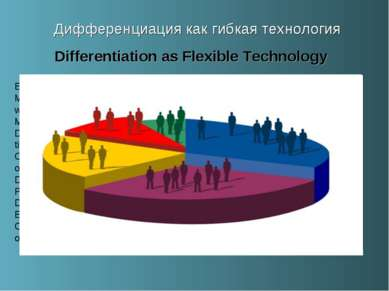 Дифференциация как гибкая технология Differentiation as Flexible Technology 1...
