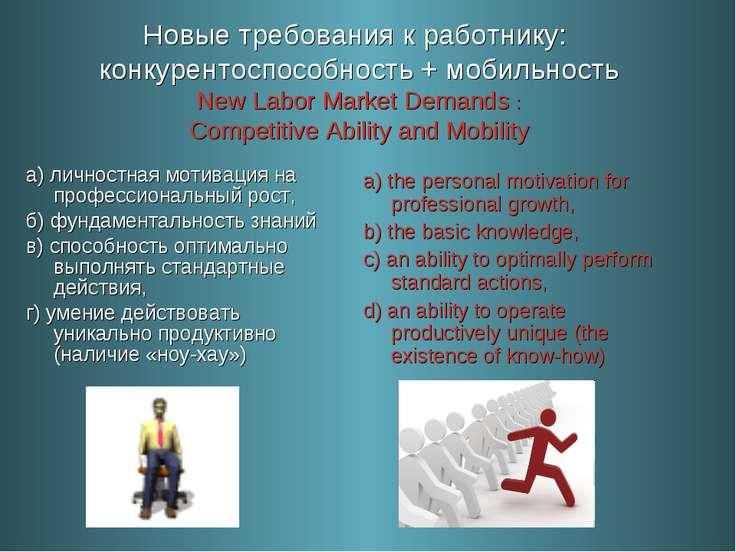 а) личностная мотивация на профессиональный рост, б) фундаментальность знаний...