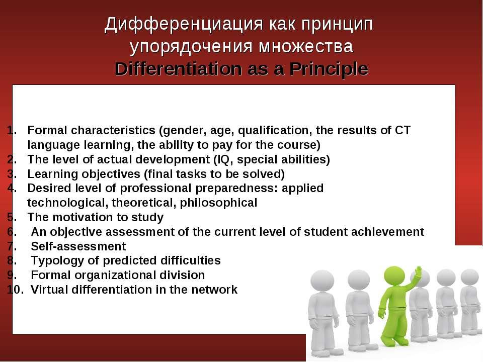 Дифференциация как принцип упорядочения множества Differentiation as a Princi...