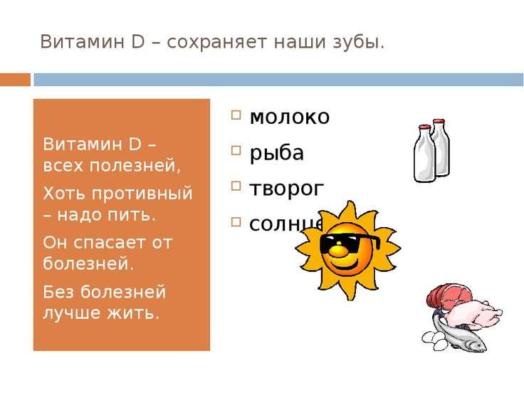 Витамин D – сохраняет наши зубы. Витамин D – всех полезней, Хоть противный – ...