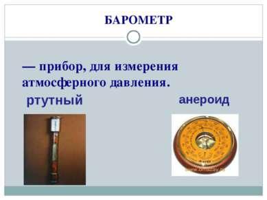 БАРОМЕТР — прибор, для измерения атмосферного давления. анероид ртутный