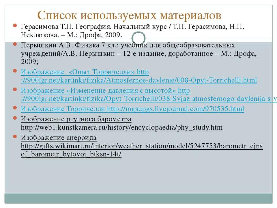 Список используемых материалов Герасимова Т.П. География. Начальный курс / Т....