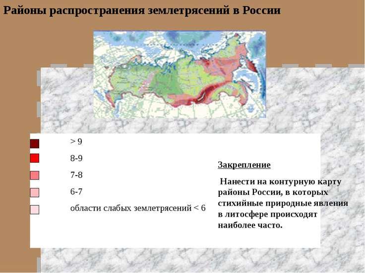 > 9 8-9 7-8 6-7 области слабых землетрясений < 6 Районы распространения земле...