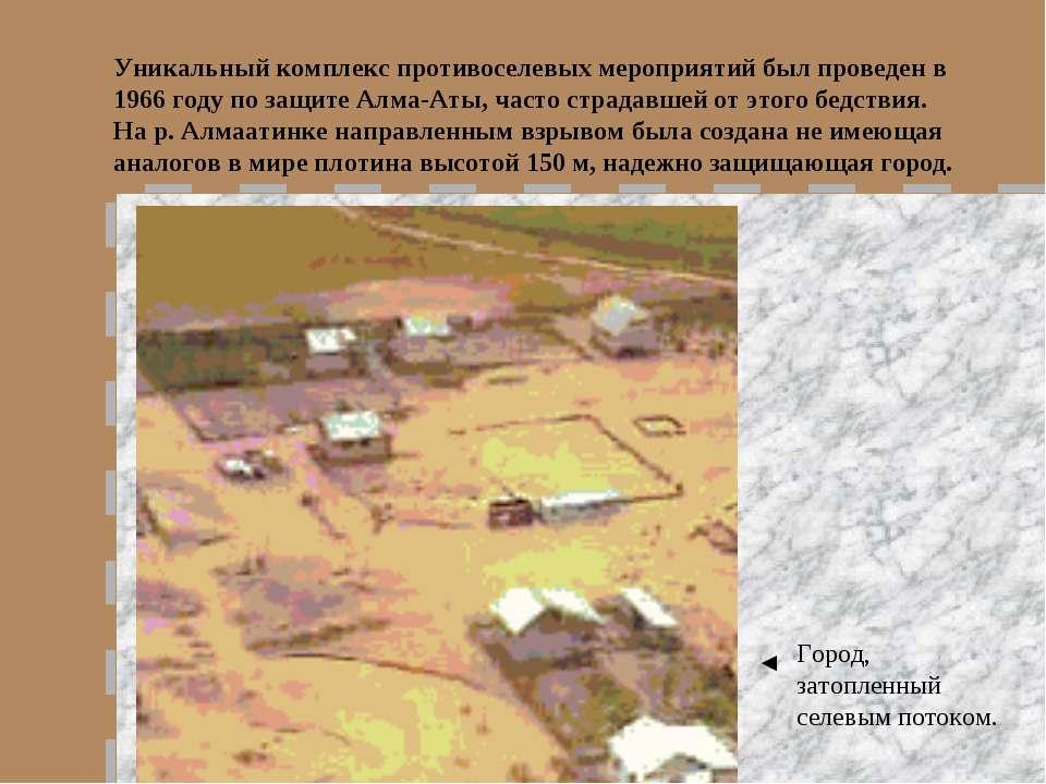 Уникальный комплекс противоселевых мероприятий был проведен в 1966 году по за...