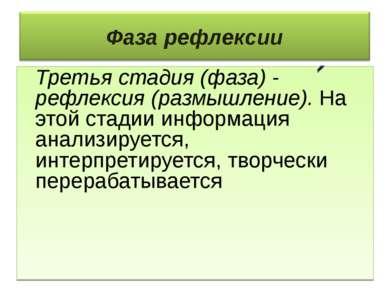 Третья стадия (фаза) - рефлексия (размышление). На этой стадии информация ана...