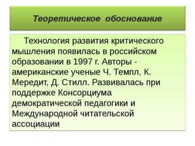 Технология развития критического мышления появилась в российском образовании ...