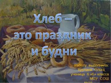 Работу выполнила: Крупина Ольга ученица 6 «б» класса МОУ СОШ №19