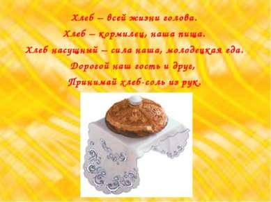 Хлеб – всей жизни голова. Хлеб – кормилец, наша пища. Хлеб насущный – сила на...
