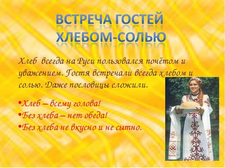 Хлеб всегда на Руси пользовался почётом и уважением. Гостя встречали всегда х...