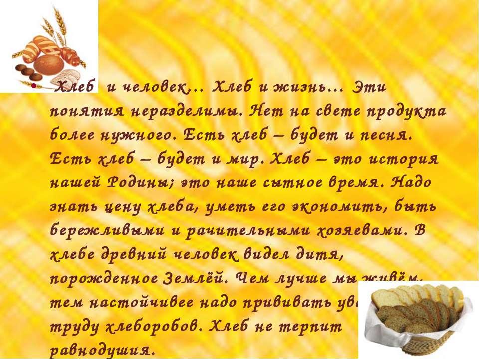 Хлеб и человек… Хлеб и жизнь… Эти понятия неразделимы. Нет на свете продукта ...