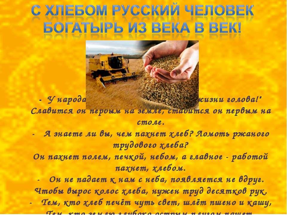 """- У народа есть слова: """"Хлеб - всей жизни голова!"""" Славится он первым на зе..."""
