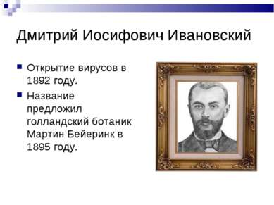 Дмитрий Иосифович Ивановский Открытие вирусов в 1892 году. Название предложил...