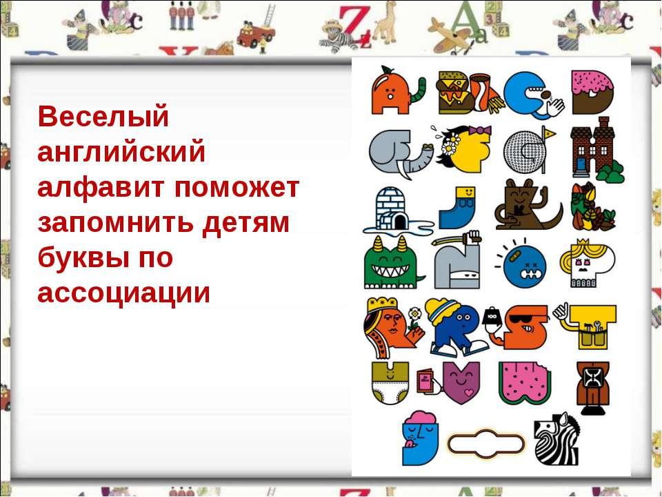 Веселый английский алфавит поможет запомнить детям буквы по ассоциации