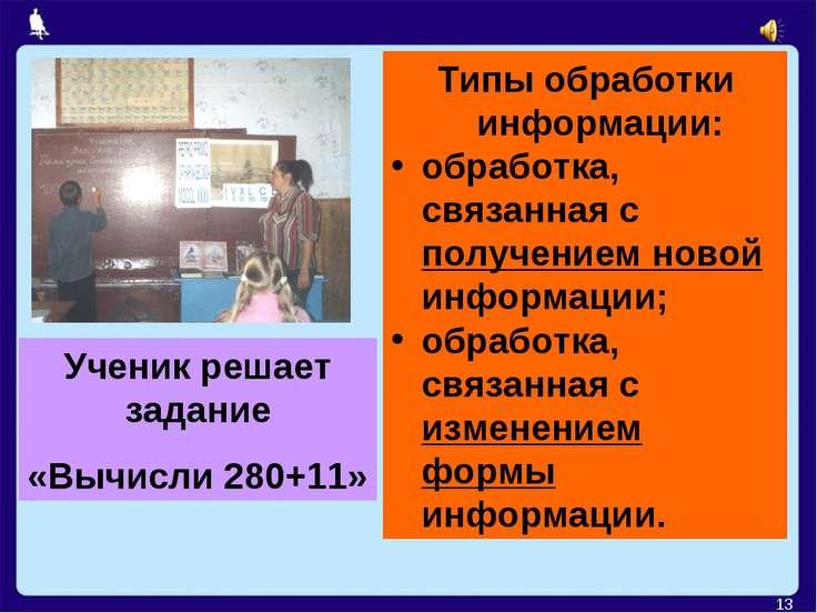* Ученик решает задание «Вычисли 280+11» Типы обработки информации: обработка...