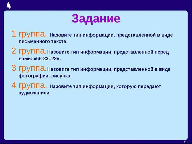 Задание 1 группа. Назовите тип информации, представленной в виде письменного ...