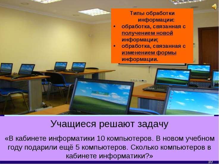 * Учащиеся решают задачу «В кабинете информатики 10 компьютеров. В новом учеб...