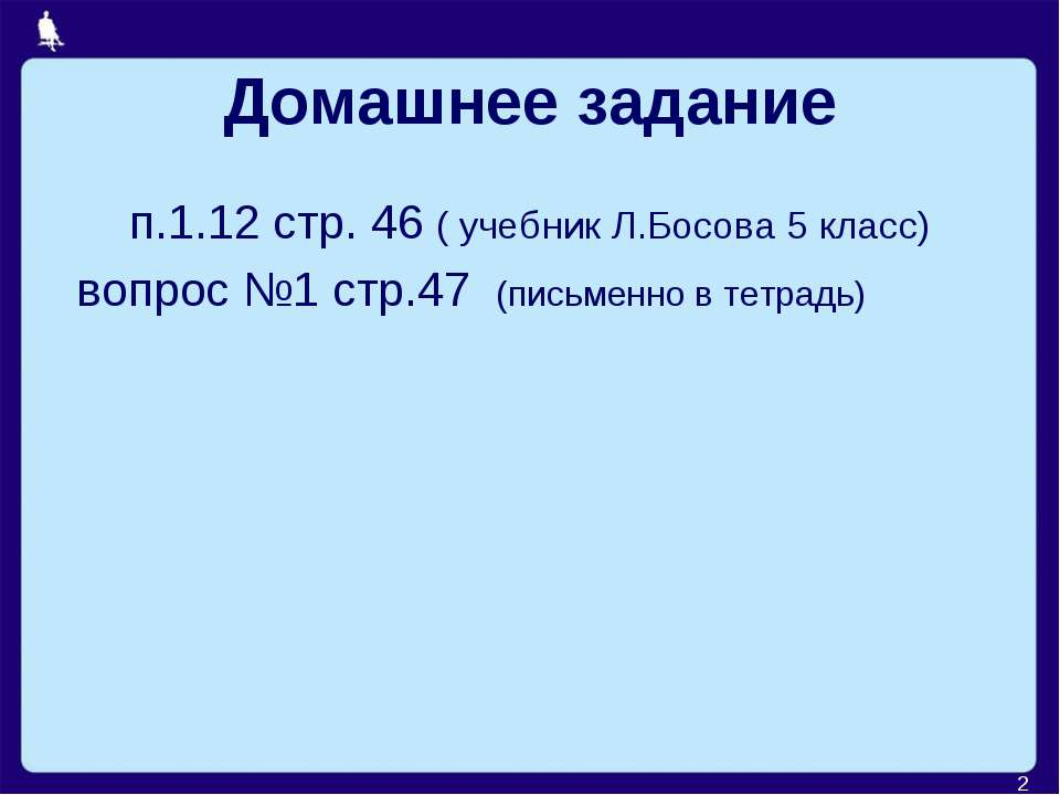 Домашнее задание п.1.12 стр. 46 ( учебник Л.Босова 5 класс) вопрос №1 стр.47 ...
