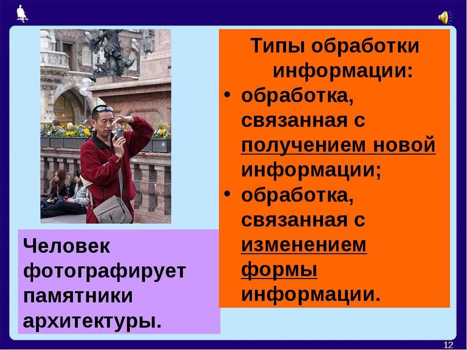 * Человек фотографирует памятники архитектуры. Типы обработки информации: обр...