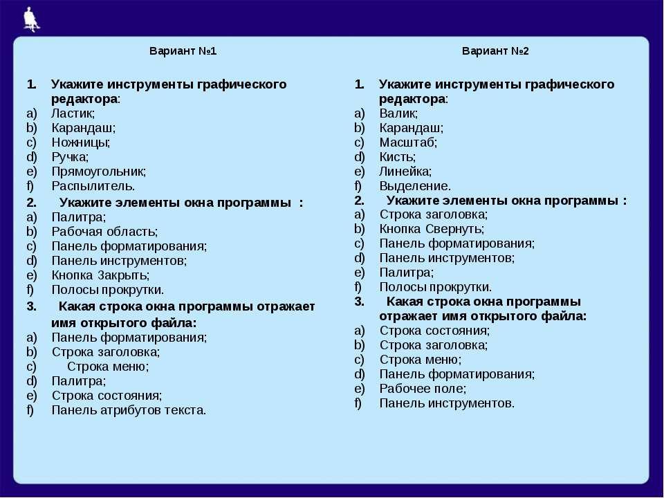 Вариант №1 Вариант №2 Укажите инструменты графического редактора: Ластик; Кар...