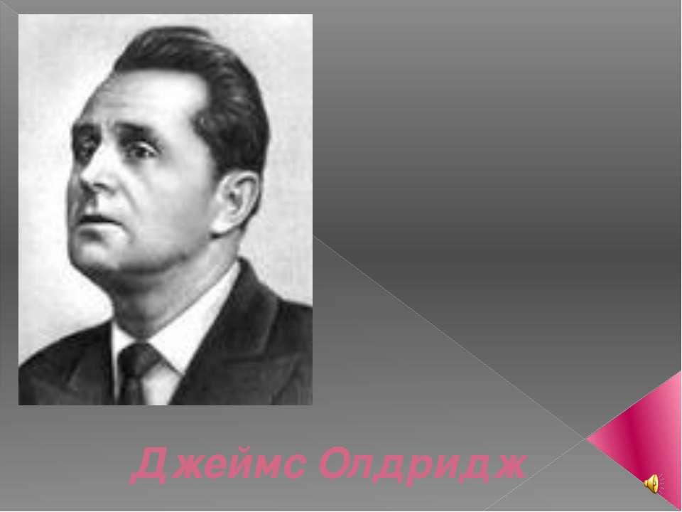 Джеймс Олдридж
