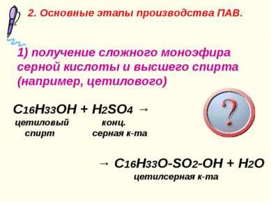 1) получение сложного моноэфира серной кислоты и высшего спирта (например, це...