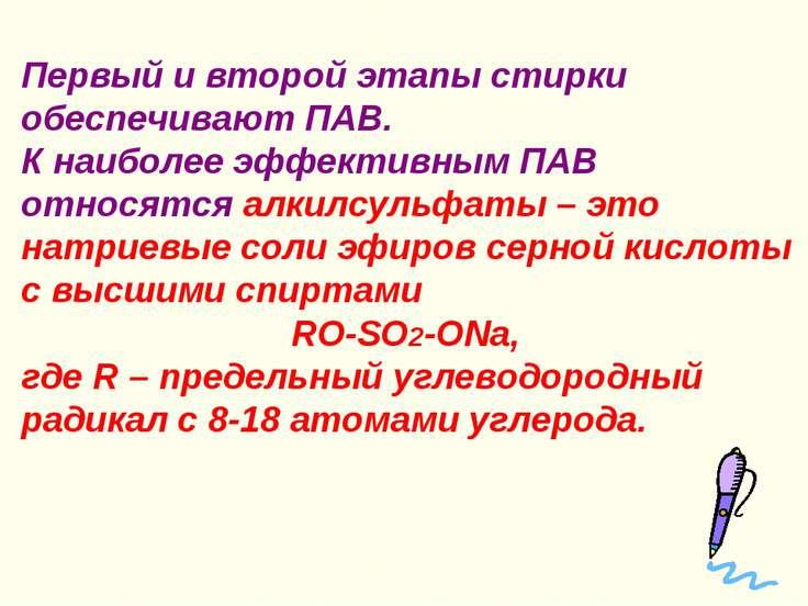 Первый и второй этапы стирки обеспечивают ПАВ. К наиболее эффективным ПАВ отн...