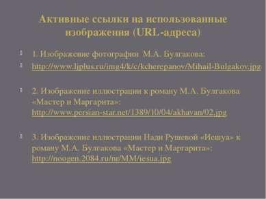 Активные ссылки на использованные изображения (URL-адреса) 1. Изображение фот...