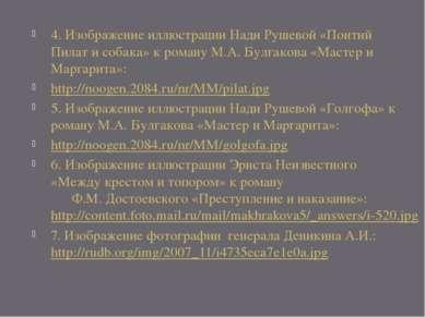 4. Изображение иллюстрации Нади Рушевой «Понтий Пилат и собака» к роману М.А....