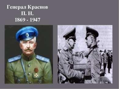 Генерал Краснов П. Н. 1869 - 1947