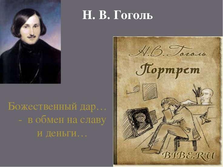 Н. В. Гоголь Божественный дар… - в обмен на славу и деньги…