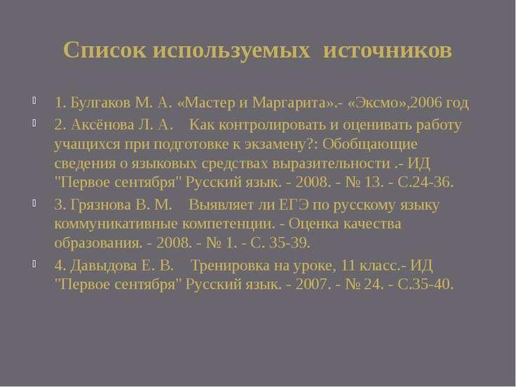 Список используемых источников 1. Булгаков М. А. «Мастер и Маргарита».- «Эксм...